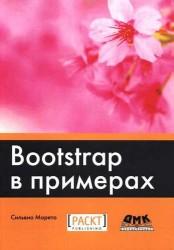 Bootstrap в примерах