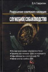 Разрушение советского наследия. Служебное собаководство