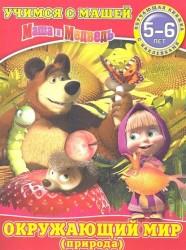 Маша и Медведь. Окружающий мир (природа). 5-6 лет. Обучающая книжка с наклейками