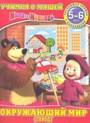 Маша и Медведь. Окружающий мир (город). 5-6 лет. Обучающая книжка с наклейками