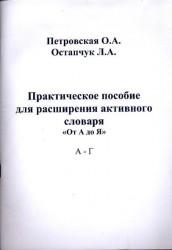 """Практическое пособие для расширения активного словаря """"От А до Я"""". А - Г"""