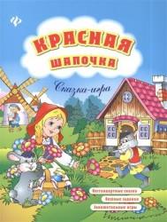 Красная Шапочка: нестандартные сказки, веселые задания, занимательные игры