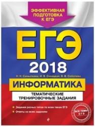 ЕГЭ-2018. Информатика. Тематические тренировочные задания