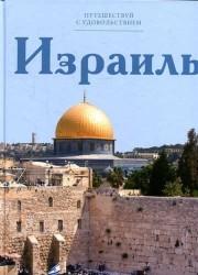 Путешествуй с удовольствием, том 04, Израиль
