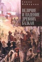 Величие и падение древних Балкан