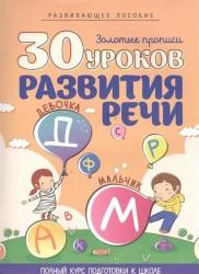 30 уроков развития речи. Полный курс подготовки к школе. Развивающее пособие. 3-е издание