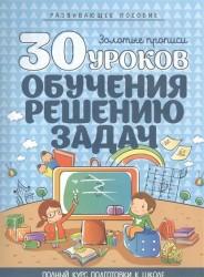 30 уроков обучения решению задач. Полный курс подготовки к школе. Развивающее пособие. 4-е издание
