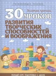 30 уроков для развития творческих способностей и воображения. Полный курс подготовки к школе. Развивающее пособие. 3-е издание