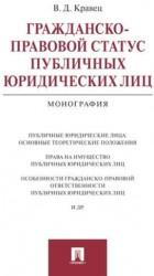 Гражданско-правовой статус публичных юридических лиц.Монография