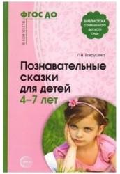 Познавательные сказки для детей 4-7 лет. Методическое пособие