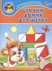Строим домик для щенка. Книжка с наклейками