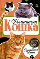 Домашняя кошка.Содержание и уход(+32 цв.вкл)