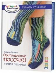 Оригинальные носочки. Новая техника. Вяжем спицами
