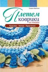 Плетем коврики из ткани