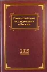 Прибалтийские исследования в России. 2015. Сборник статей