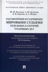 Рассмотрение и разрешение мировыми судьями отдельных категорий уголовных дел