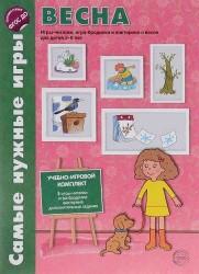 Самые нужные игры. ВЕСНА. Игры-читалки, игра-бродилка и викторины для детей 5-8 лет. ФГОС