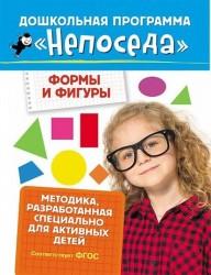 Формы и фигуры. Методика, разработанная спецмально для активных детей (ФГОС)