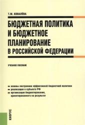 Бюджетная политика и бюджетное планирование в Российской Федерации. Учебное пособие. 2 издание