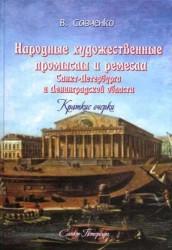 Народные художественные промыслы и ремёсла Санкт-Петербурга и Ленинградской области. Краткие очерки
