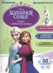 Учимся с любимыми героями (Холодное сердце): для детей 5-6 лет