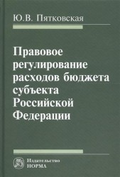 Правовое регулирование расходов бюджета субъекта Российской Федерации. Монография