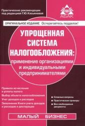 Упрощенная система налогообложения. Применение организациями и индивидуальными предпринимателями. 18-е издание, перераб. и доп.