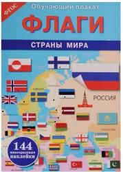 Обучающий плакат. Флаги. Страны мира. 144 могоразовые наклейки