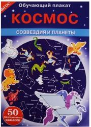 Обучающий плакат. Космос. Созвездия и планеты 50 могоразовых наклеек