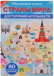 Обучающий плакат. Страны мира. Достопримечательности .80 могоразовых наклеек