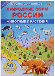 Обучающий плакат. Природные зоны России. Животные и растения. 80 могоразовых наклеек