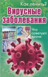 Вирусные заболевания.Что советуют врачи (16+)