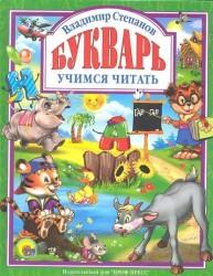 Букварь. Учебное пособие для привития детям навыков самостоятельного чтения.
