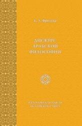 Дискурс арабской философии