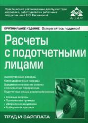 Расчеты с подотчеными лицами. 6-е изд., перераб. и доп.