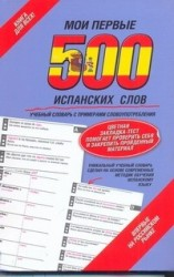Мои первые 500 испанских слов. Учебный словарь с примерами словоупотребления