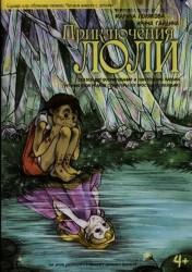 Приключения Лоли. Сказка для формирования навыка чтения слов разной структуры (от простых - к сложным). Для детей дошкольного и младшего школьного возраста