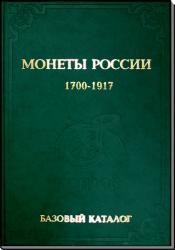 БАЗОВЫЙ каталог монеты России 1700-1917 гг. Выпуск 2015 год