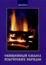 Священный смысл языческих обрядов