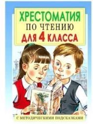Хрестоматия по чтению для 4 класса. С методическими подсказками