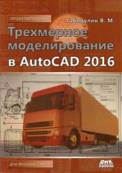 Трехмерное моделирование в AutoCAD 2016