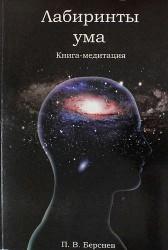 Лабиринты ума. Книга-медитация. - 2-е изд., испр.