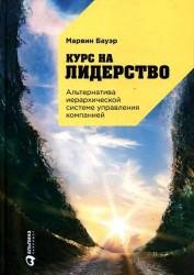 Курс на лидерство: Альтернатива иерархической системе управления компанией / 2-е изд.