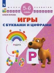 Игры с буквами и цифрами. Для детей 5-6 лет