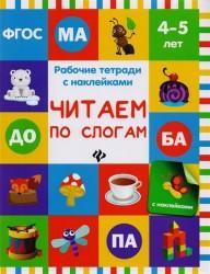 Читаем по слогам. Рабочие тетради с наклейками. 4-5 лет