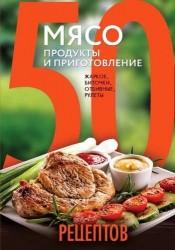 50 рецептов. Мясо. Продукты и приготовление. Жаркое, биточки, отбивные, холодцы