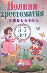 Полная хрестоматия дошкольника. 5–7 лет