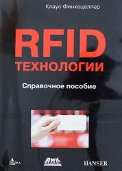 RFID технологии. Справочное пособие