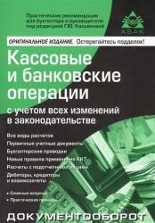 Кассовые и банковские операции с учетом всех изменений в законодательстве