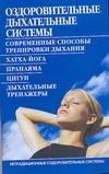Оздоровительные дыхательные системы